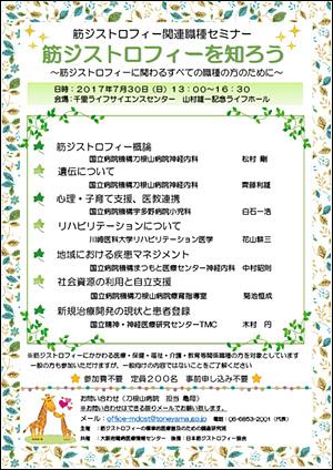 2017/7/30筋ジストロフィー関連職種セミナー