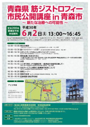 青森県 筋ジストロフィー市民公開講座 in 青森市