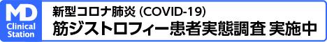 新型コロナ肺炎(COVID-19)筋ジストロフィー患者実態調査アンケート